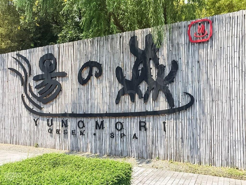 yunomori onsen