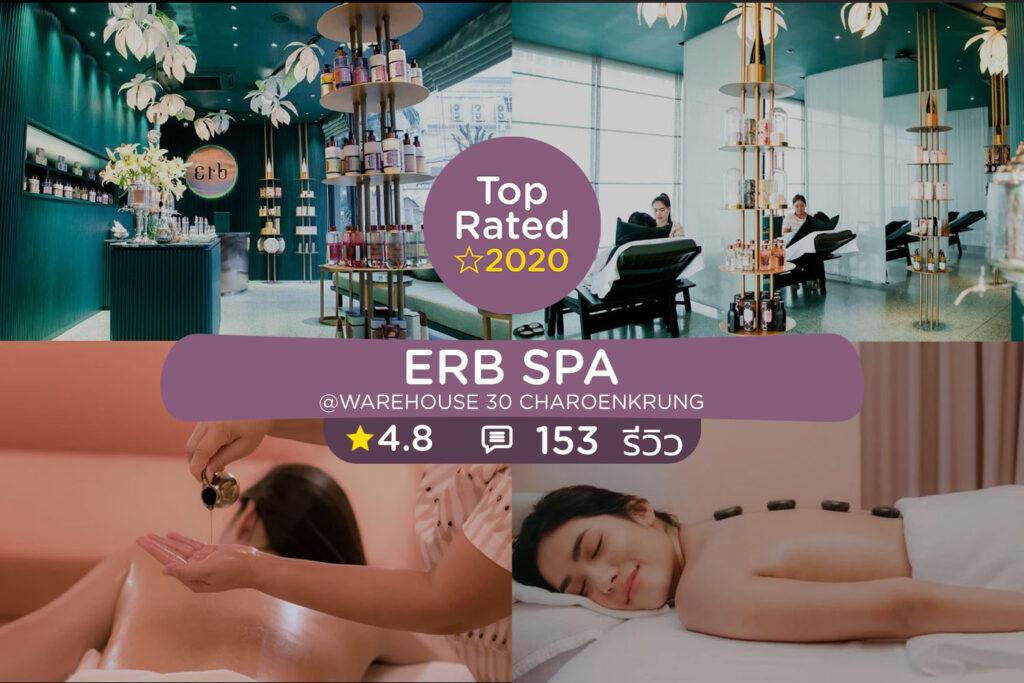 ร้านนวดสปา จัดอันดับร้านที่ดีที่สุดปี 2020  erb spa