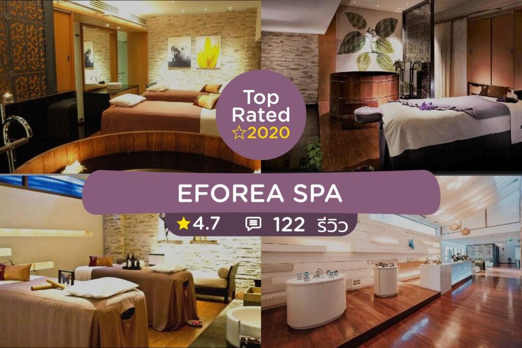 ร้านนวดสปา จัดอันดับร้านที่ดีที่สุดปี 2020 eforea spa