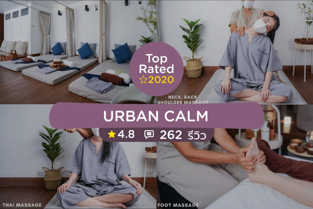 ร้านนวดสปา จัดอันดับร้านที่ดีที่สุดปี 2020 (Massage & Spa Top Rated 2020)