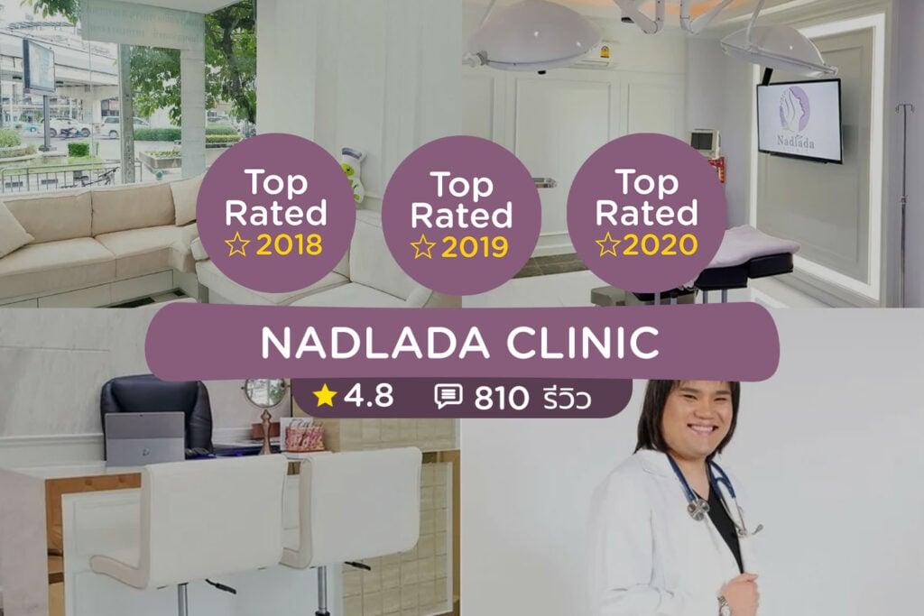 คลินิกความงาม จัดอันดับร้านที่ดีที่สุดปี 2020 (Clinic Top Rated 2020)