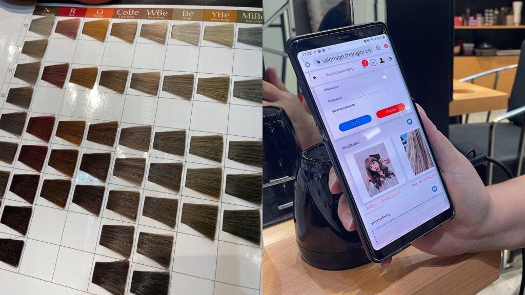 786 Salon - [REVIEW] รีวิว ตัด + ทำสี สวยปัง ผมไม่พัง แถมราคาไม่แพง!