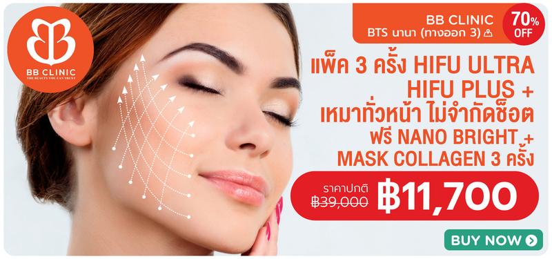 11 mb bb clinic