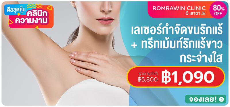 5 mb romrawin clinic