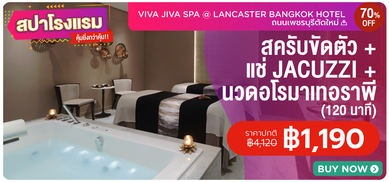 3 mb viva jiva spa   lancaster bangkok hotel