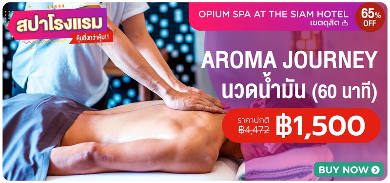 7 mb opium spa at the siam hotel