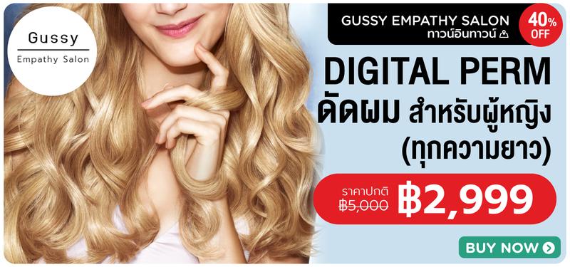 8 mb gussy empathy salon