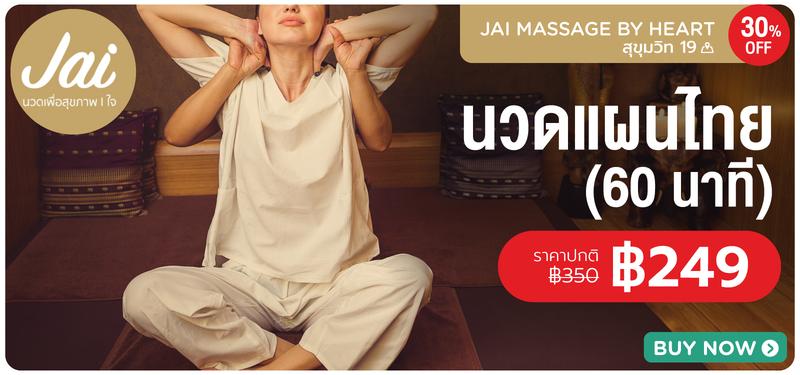 9 mb jai massage by heart