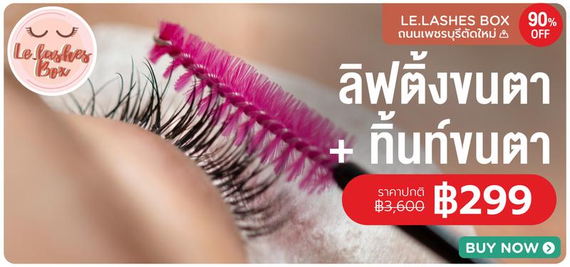 13 mb le.lashes box