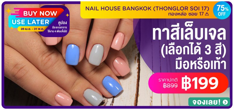 4 mb nail house bangkok %28thonglor soi 17%29