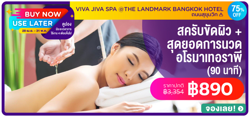 5 mb viva jiva spa  the landmark bangkok hotel