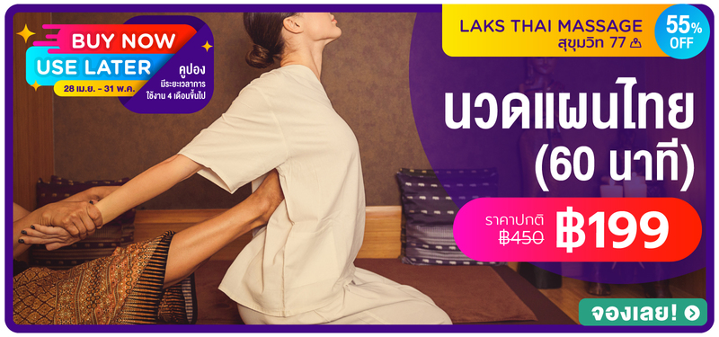 7 mb laks thai massage