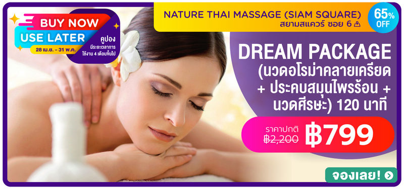 9 mb nature thai massage %28siam square%29