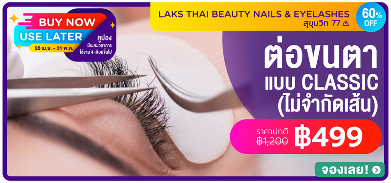 10 mb laks thai beauty nails   eyelashes