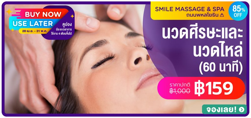 12 mb smile massage   spa