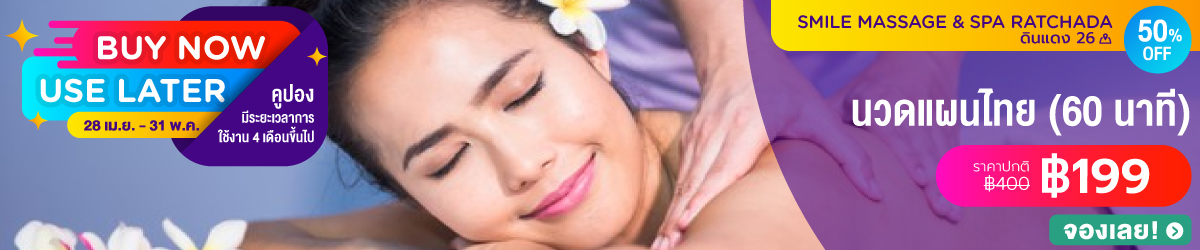 4 top smile massage