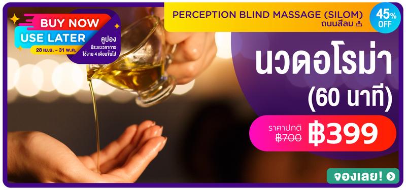 4 mb perception blind massage %28silom%29