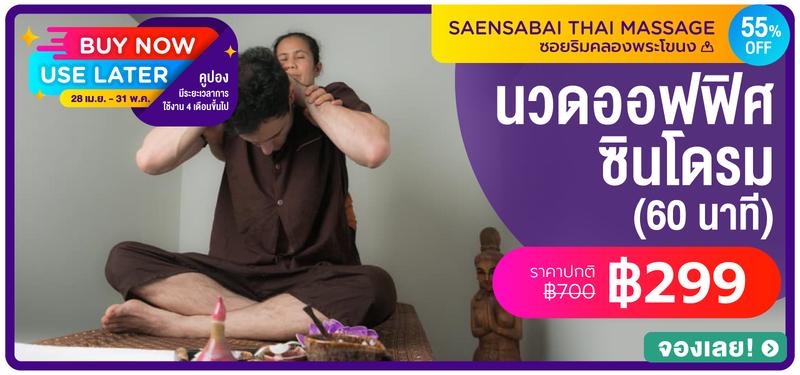 10 mb saensabai thai massage