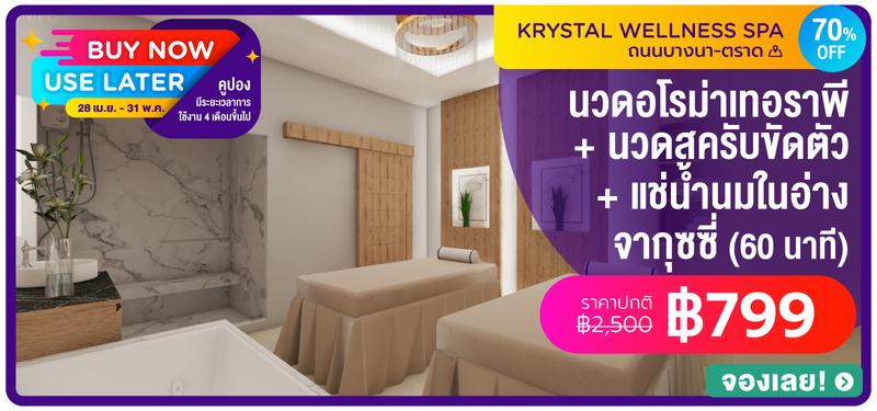 11 mb krystal wellness spa