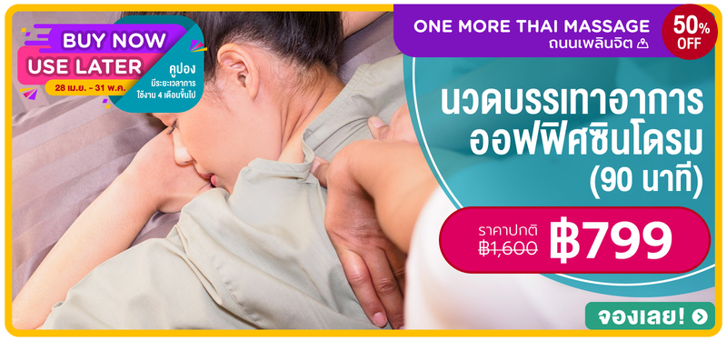 4 mb one more thai massage