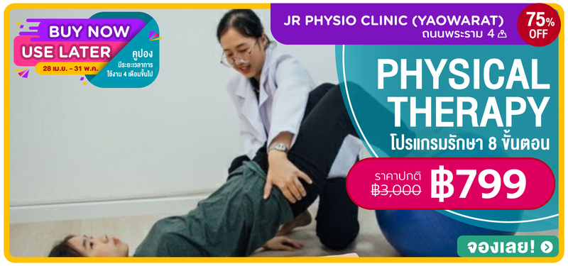 8 mb jr physio clinic %28yaowarat%29