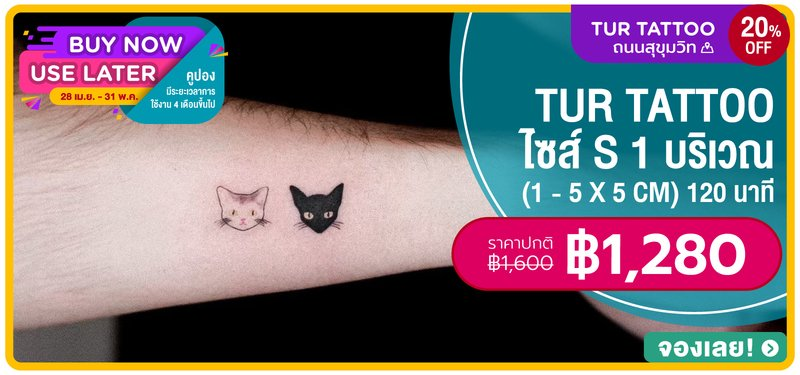 11 mb tur tattoo