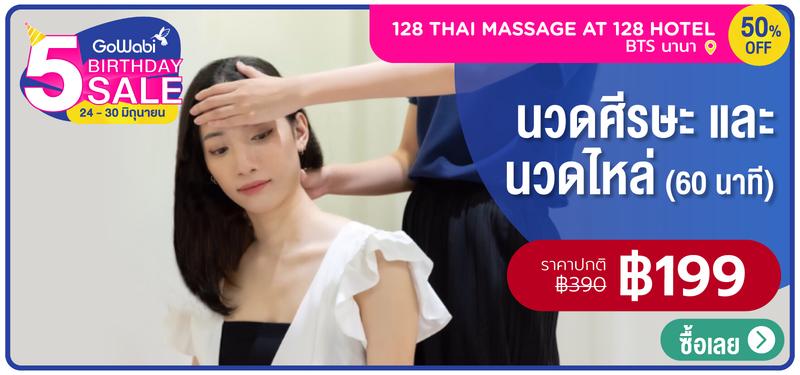 9 mb 128 thai massage at 128 hotel