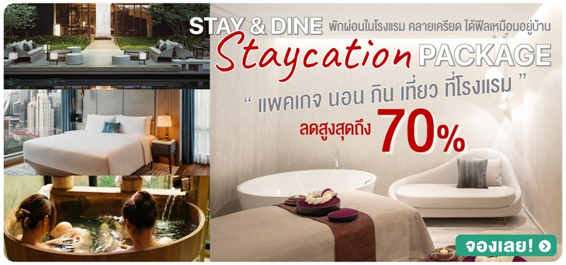 3 mb staycation packages up to 70  off