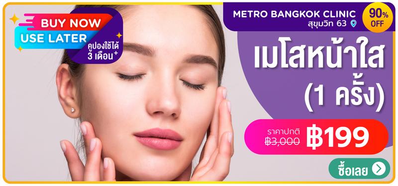 8 mb metro bangkok clinic