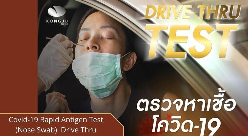 Covid 19 rapid antigen test %28nose swab%29 drive thru